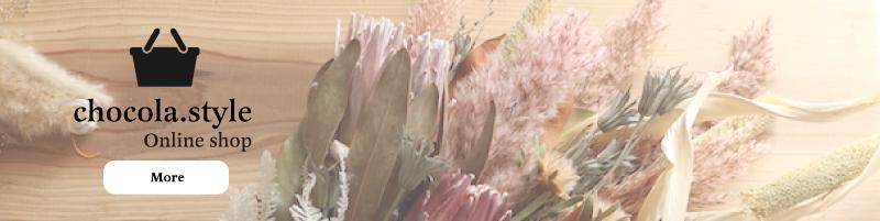 知多にある花屋さん、習い事やオーダーフラワー・ウエディングブーケならchocola